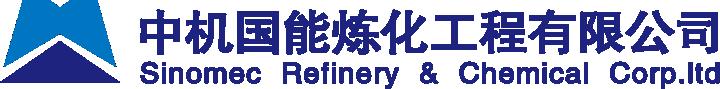 中國能源中機國能煉化工程有限公司